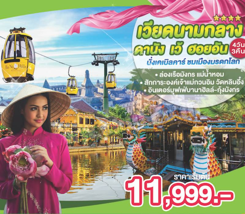 ทัวร์เวียดนามกลาง ดานัง เว้ ฮอยอัน เมืองมรดกโลก 4วัน 3คืน โดยสายการบิน THAI AIR  ASIA