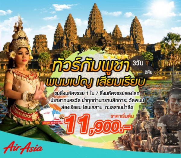 ทัวร์กัมพูชา พนมเปญ เสียมเรียบ นครวัด นครธม 3 วัน 2 คืน โดยสายการบิน Thai Air Asia (FD)