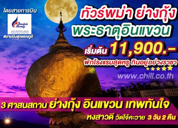 ทัวร์พม่า ย่างกุ้ง หงสา อินทร์แขวน 3 วัน 2 คืน โดยสายการบิน บางกอกแอร์เวย์