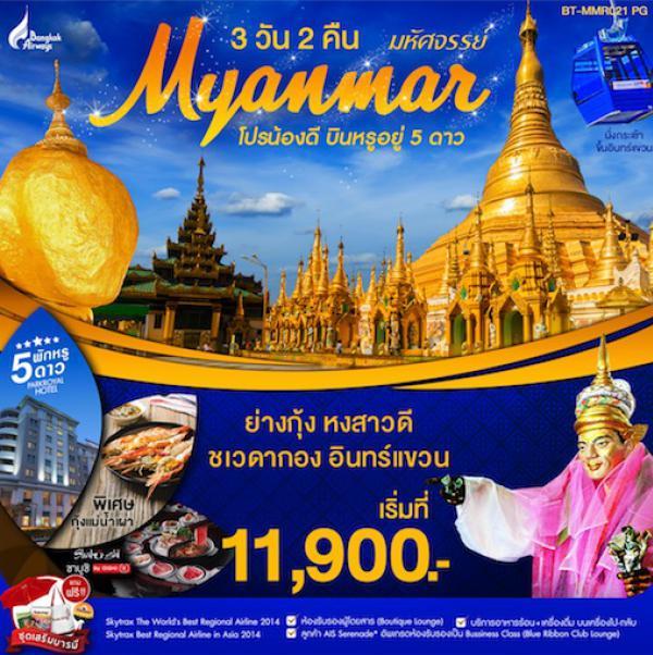 ทัวร์พม่า ย่างกุ้ง หงสา อินทร์แขวน 3 วัน 2 คืน โดยสายการบิน Bangkok Airways