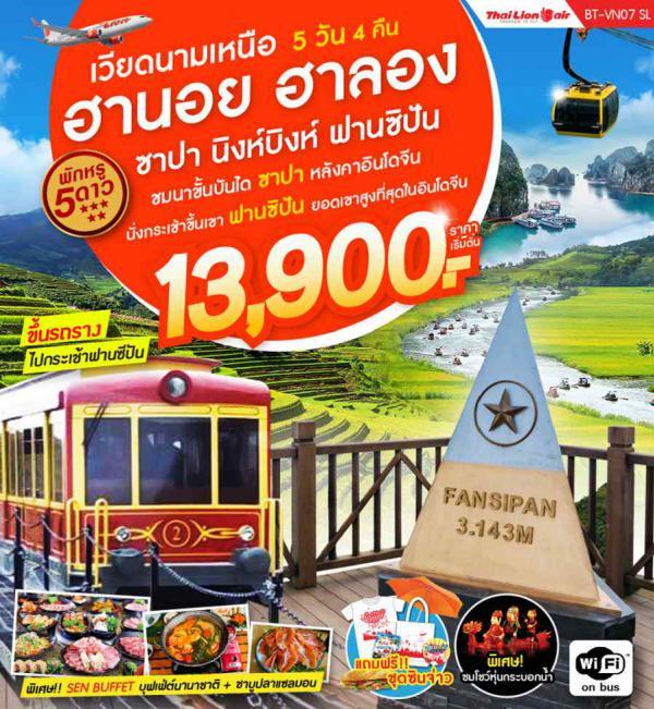 เวียดนามเหนือ พรีเมี่ยม ฮาลอง ฮานอย ซาปา ฟานซิปัน  5วัน 4คืน โดยสายการบิน Lion Air