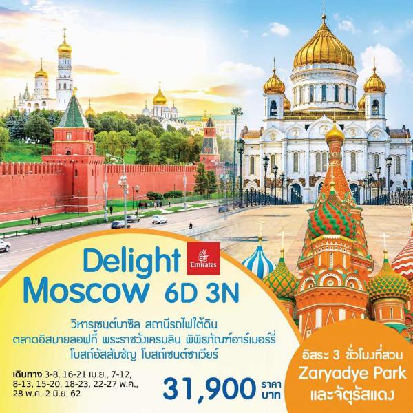 เที่ยวรัสเซียสุดคุ้ม!! มอสโคว์ จัตุรัสแดง พระราชวังเครมลิน ตลาดอิสมายลอฟสกี้ 6 วัน 3 คืน โดยสายการบินเอมิเรตส์ (EK)
