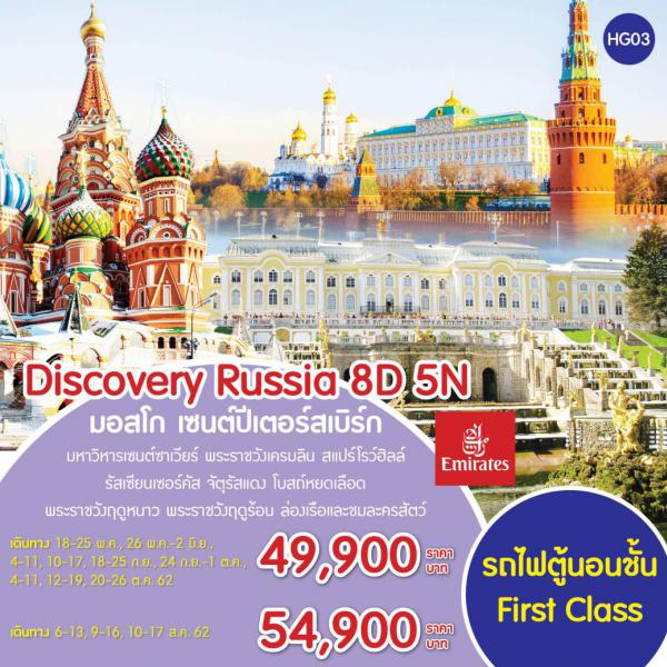 เที่ยวรัสเซีย มอสโคว์ เซนต์ปีเตอร์สเบิร์ก 8 วัน 5 คืน โดยสายการบินเอมิเรตส์ (EK)