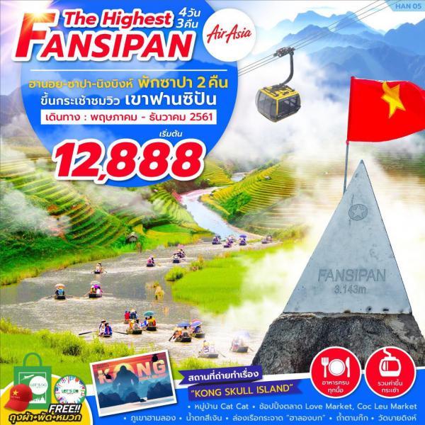 ทัวร์เวียดนามเหนือ ฮานอย ซาปา นิงบิงห์ ขึ้นกระเช้าฟานซิปัน 4 วัน 3 คืนโดยสายการบินแอร์เอเชีย