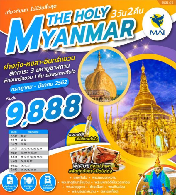 ทัวร์พม่า ย่างกุ้ง หงสา  เทพทันใจ สักการะพระธาตุอินแขวน 3 วัน 2 คืน โดยสายการบิน  MYANMAR AIRWAY
