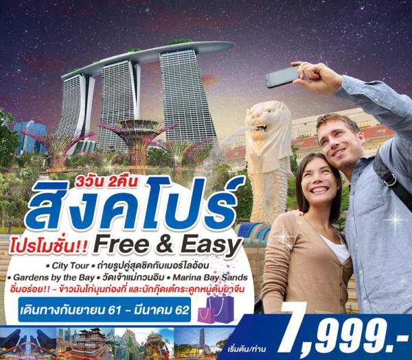 ทัวร์สิงคโปร์ โปรโมชั่น!! Free & Easy เที่ยวจุใจ ราคาสุดคุ้ม 3 วัน 2 คืน โดยสายการบิน Lion Air