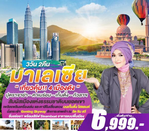 ทัวร์มาเลเซีย ตะลุย 4 เมือง ปุตราจาย่า-คาเมร่อน-เก็นติ้ง-กัวลาฯ 3 วัน 2 คืน โดยสายการบิน Malaysia Airlines (MH)