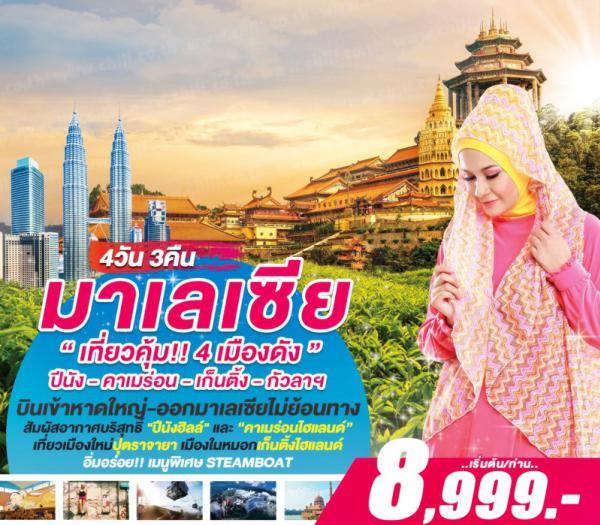 ทัวร์มาเลเซีย ตะลุย 4 เมือง ปีนัง-คาเมร่อน-เก็นติ้ง-กัวลาฯ 4 วัน 3 คืน โดยสายการบิน Thai Lion Air และ Malindo Air