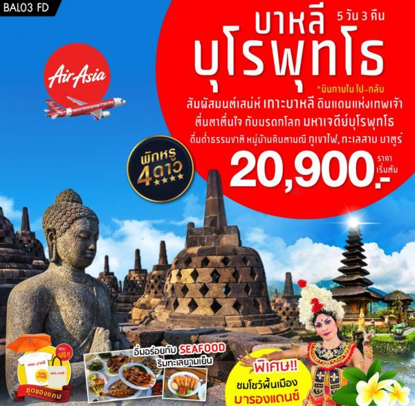 ทัวร์อินโดนีเซีย เกาะบาหลี บุโรพุทโธ หมู่บ้านคินตามณี ทะเลสาบบาตูร์ วัดเทมภัคสิริงค์ 5 วัน 3 คืน โดยสายการบิน Thai Air Asia (FD)