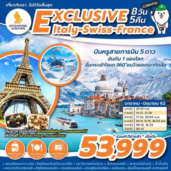 ทัวร์ยุโรป สุดคุ้ม 3 ประเทศ อิตาลี สวิตเซอร์แลนด์ ฝรั่งเศส นั่งกระเช้าชมวิวยอดเขาทิตลิส 8 วัน 5 คืน โดยสายการบิน Singapore Airlines(SQ)