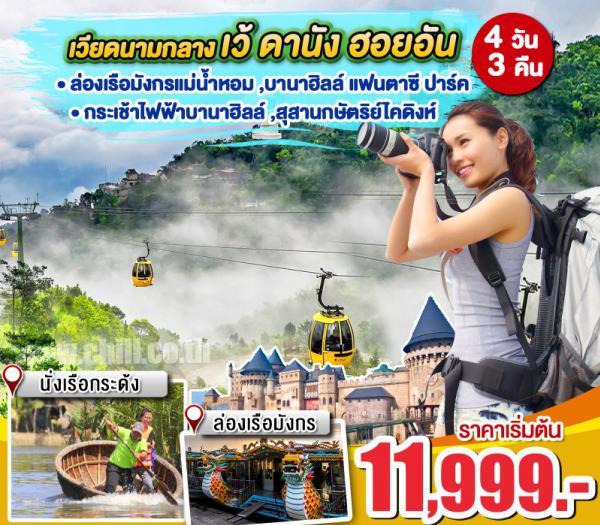 ทัวร์เวียดนามกลาง เที่ยวครบ 3 เมือง เว้ ดานัง ฮอยอัน นั่งกระเช้าสู่บานาฮิลล์ 4 วัน 3 คืน โดยสายการบินแอร์เอเชีย