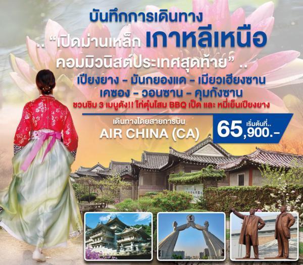 ทัวร์เจาะลึกเกาหลีเหนือ!! ดินแดนม่านเหล็ก! กรุงเปียงยาง เคซอง วอนซาน 9 วัน 7 คืน โดยสายการบิน Air China (CA)