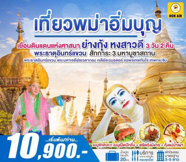 ทัวร์พม่า เที่ยวสุขใจ ไหว้พระอิ่มบุญ.. ย่างกุ้ง หงสาวดี พระธาตุอินทร์แขวน นมัสการ 3 ใน 5 มหาบูชาสถานศักดิ์สิทธิ์ของพม่า 3 วัน  2 คืน โดยสายการบิน Nok Air (DD)