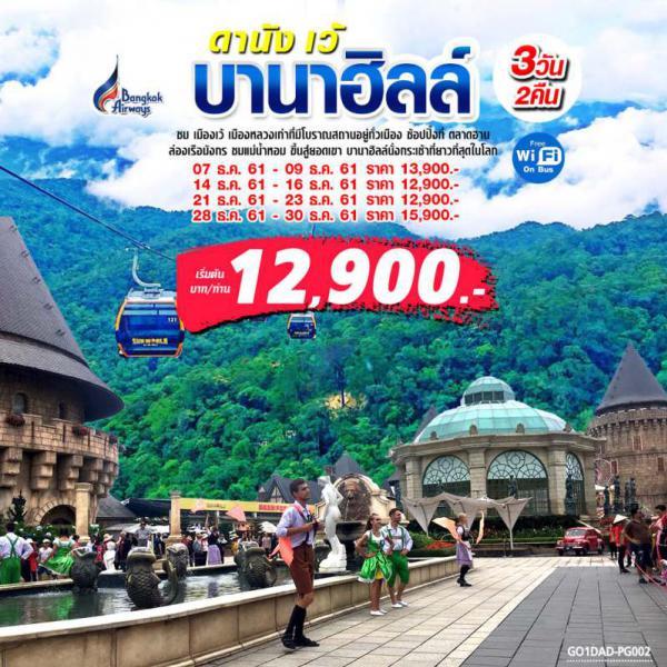 เวียดนามกลางดานัง เว้ บานาฮิลล์  3 วัน 2 คืน โดยสายการบินบางกอกแอร์เวย์PG