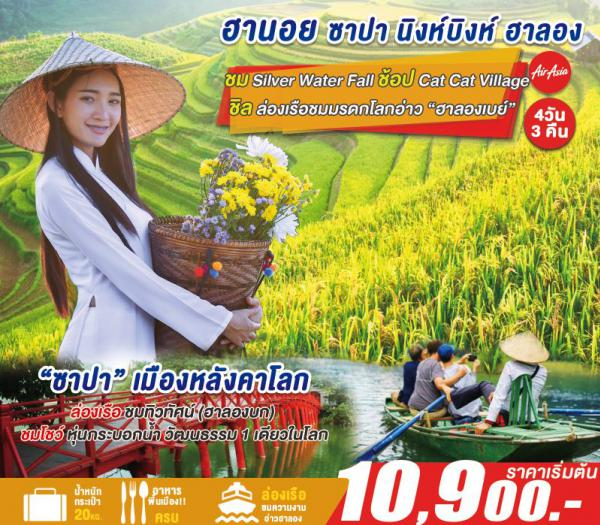 เวียดนามเหนือ ฮานอย ซาปา นิงห์บิงห์  ฮาลอง  4วัน 3คืน โดยสายการบินแอร์เอเชีย  [FD]
