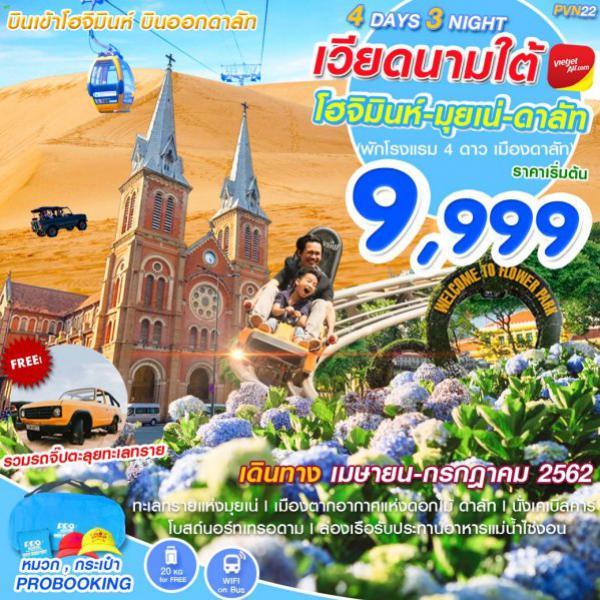 ทัวร์เวียดนามใต้ โฮจิมินห์ มุยเน่ ดาลัด ล่องเรือแม่นํ้าไซง่อน 4 วัน 3 คืน โดยสายการบิน VIETJET AIR (VZ)