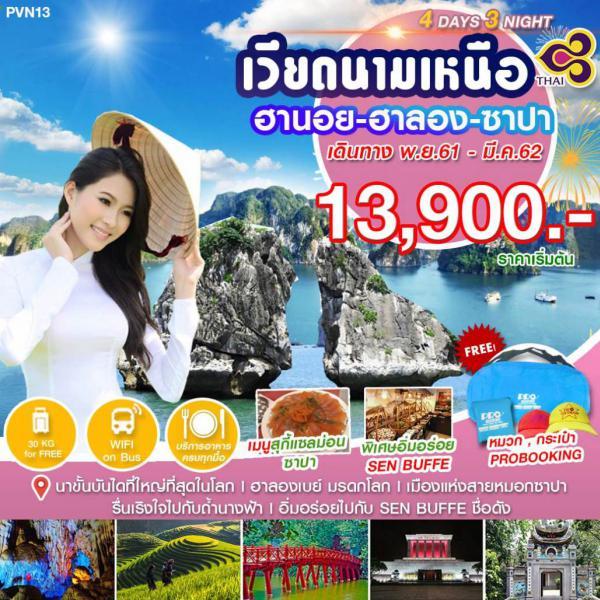 ทัวร์เวียดนามเหนือ บินหรู ฮานอย ฮาลอง ซาปา 4วัน 3คืน โดยสายการบิน THAI AIRWAYS