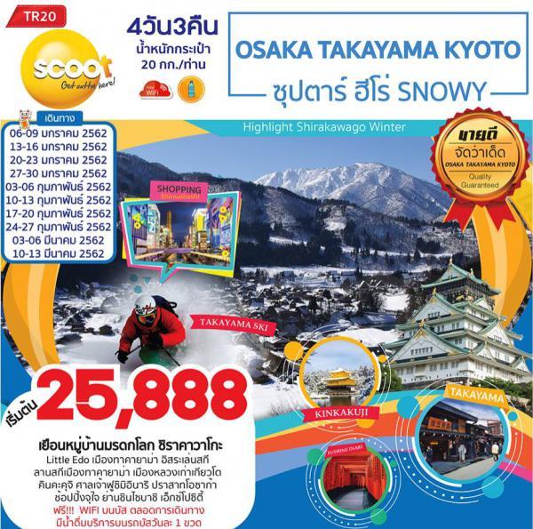 ทัวร์ญี่ปุ่น ทาคายาม่า เกียวโต ชิราคาวาโกะ ชมปราสาทโอซาก้า อิสระลานสกี 4 วัน 3 คืน โดยสายการบิน Scoot (TR)