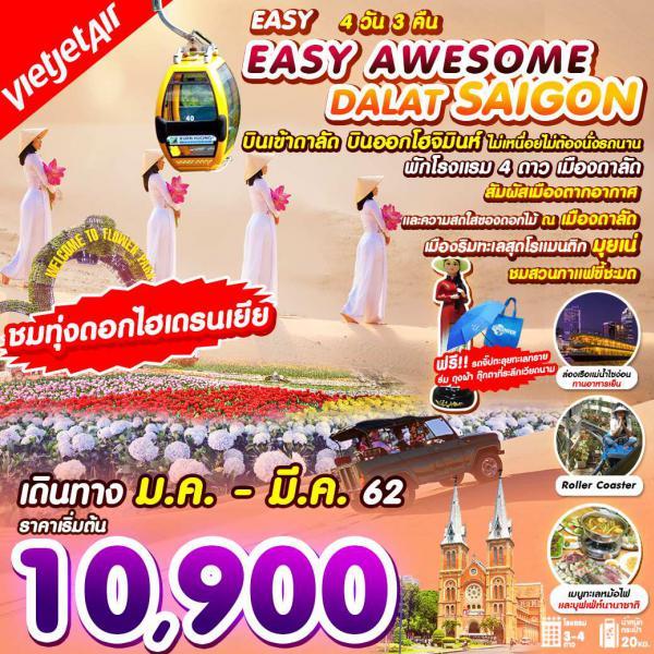 ทัวร์เวียดนามใต้ ครบสูตรสุดคุ้ม!! เที่ยวเมืองโฮจิมินห์ ดาลัด มุยเน่ 4 วัน 3 คืน โดยสายการบิน Viet Jet (VZ)