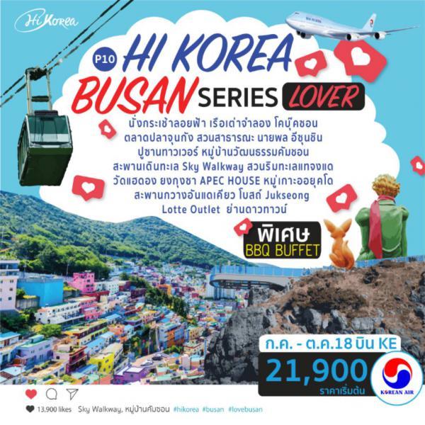 ทัวร์เกาหลี ปูซานท้าลมหนาว นั่งกระเช้าฮัลรยอซูโด หมู่บ้านคัมชอน ปูซาน ทาวเวอร์ 5 วัน 3 คืน โดยสายการบิน KOREAN AIR (KE)