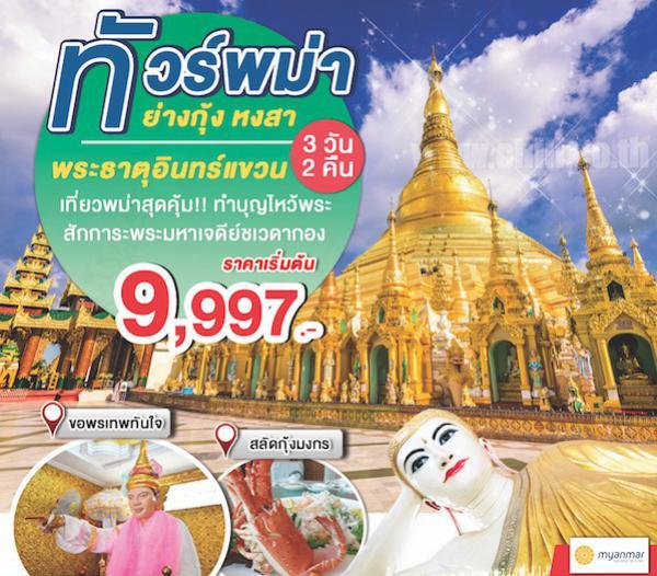 ทัวร์พม่าคุ้มค่า ย่างกุ้ง หงสา อินทร์แขวน 3 วัน 2คืน โดยสายการบิน Myanmar National Airlines (UB)