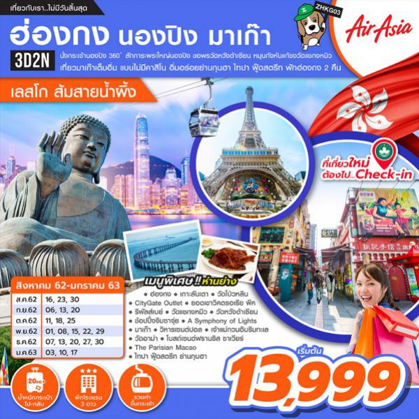ทัวร์ฮ่องกง นอนปิง มาเก๊า สักการะพระใหญ่ลันเตา ขอพรเจ้าแม่กวนอิม นั่งกระเช้านองปิง 3 วัน 2 คืน โดยสายการบิน Air Asia (FD)