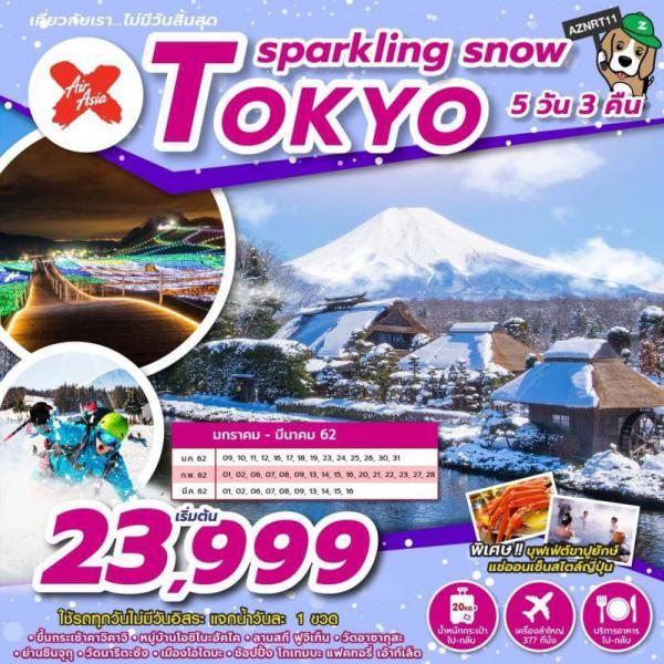 ทัวร์ญี่ปุ่น โตเกียว สุดมันส์ลานสกีฟูจิเท็น นั่งกระเช้าคาชิคาชิ ชมแสงสีของงานประดับไฟหมู่บ้านเยอรมันโตเกียว ช้อปปิ้งชินจุกุ เที่ยวเต็มไม่มีวันอิสระ 5 วัน 3 คืน สายการบิน AIR ASIA X