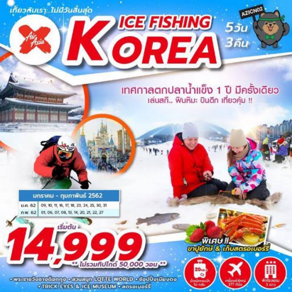 ทัวร์เกาหลี โซล  เทศกาลตกปลาน้ำแข็ง ลานสกี ไร่สตรอเบอร์รี่ โซลทาวเวอร์ สวนสนุก LOTTE WORLD 5 วัน 3 วัน โดยสายการบิน AIR ASIA X (XJ)