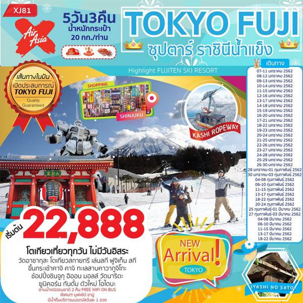 ทัวร์ญี่ปุ่น โตเกียว เล่นสกีฟูจิเท็น ขึ้นกระเช้าคาชิ คาชิ ทะเลสาบคาวากูจิโกะ เที่ยวทุกวัน ไม่มีวันอิสระ สายการบิน AIR ASIA X