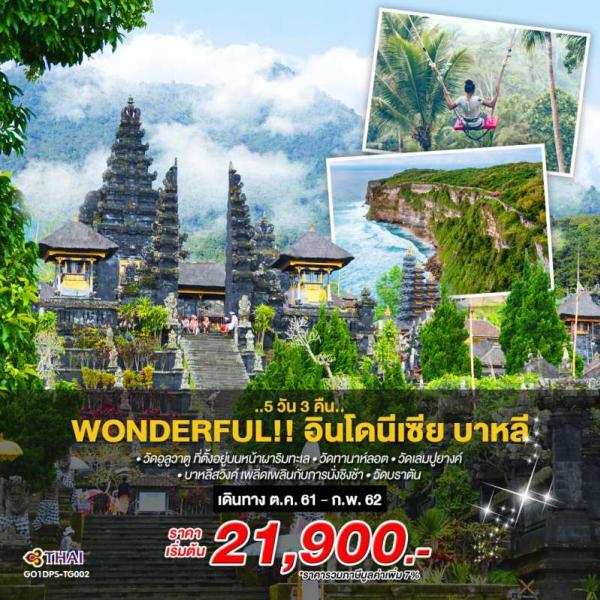 ทัวร์อินโดนีเซีย บาหลี ชมความงดงามวัดอูลูวาตู วัดบราตัน สัมผัสประสบการณ์การนั่งชิงช้า 4 วัน 3 คืน โดยสายการบินไทย (TG)
