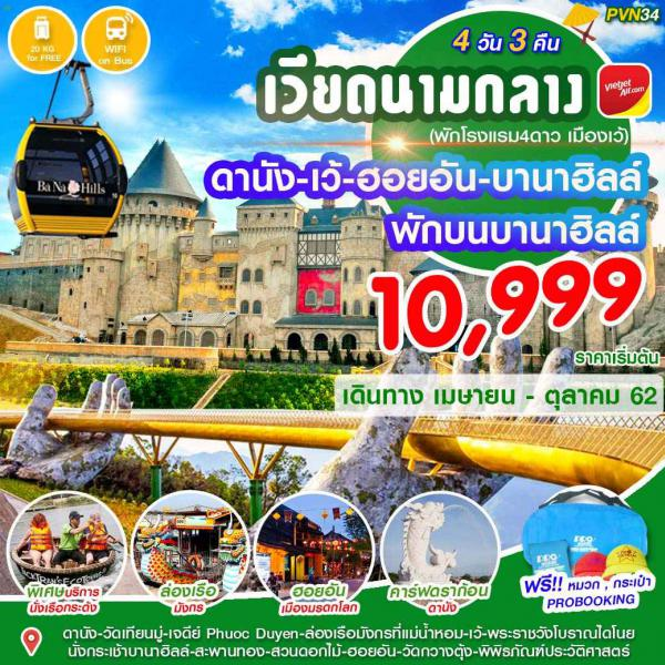 ทัวร์เวียดนามกลาง ดานัง เว้ ฮอยอัน สะพานทอง พักบานาฮิลล์ พิเศษ นั่งเรือกระด้ง 4 วัน 3 คืน โดยสายการบิน Viet Jet Air