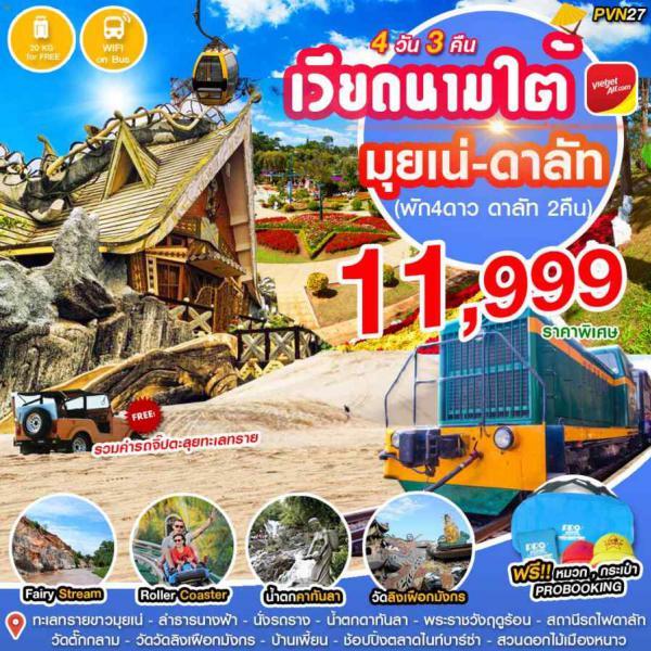 ทัวร์เวียดนามใต้ ดาลัท-มุยเน่ 4วัน 3คืน โดยสายการบิน Viet Jet Air