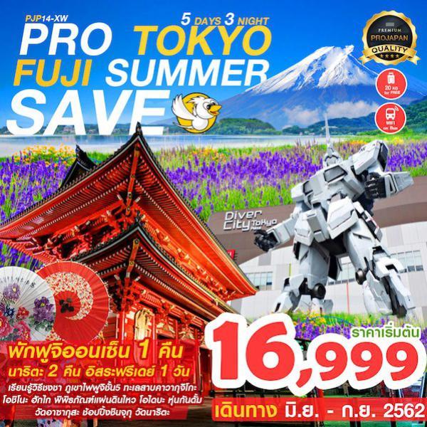 ทัวร์ญี่ปุ่น เที่ยวครบจัดเต็ม โตเกียว ฟูจิเท็น สกีรีสอร์ท ดิสนีย์แลนด์ ออนเซ็นธรรมชาติ ฟรีเดย์ 5 วัน 3 คืน โดยสายการบิน NOK SCOOT (XW)