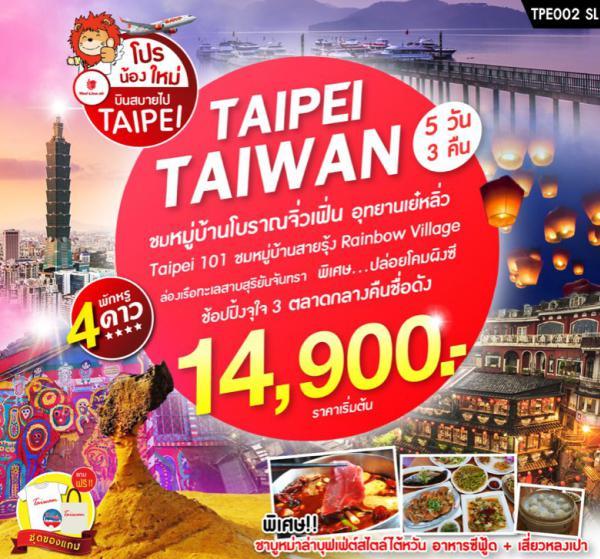 ทัวร์ไต้หวัน หมู่บ้านโบราณจิ่วเฟิ่น อุทยานเย๋หลิ่ว ตึกไทเป 101 ปล่อยโคมผิงซี 5 วัน 3 คืน โดยสายการบิน Thai Lion Air (SL)