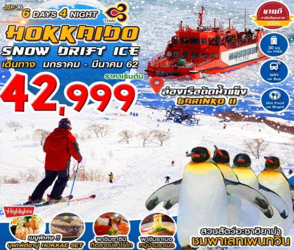 ทัวร์ญี่ปุ่น ฮอกไกโด อาซาฮิกาวะ สวนสัตว์อะซาฮิยามะ ซัปโปโร ล่องเรือตัดน้ำแข็ง 6 วัน 4 คืน โดยสายการบิน Thai Airways (TG)