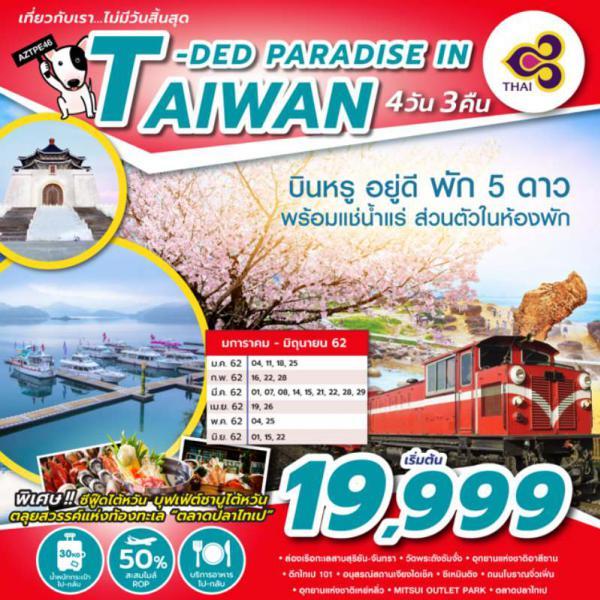 ทัวร์ไต้หวัน ล่องเรือทะเลสาบสุริยัน จันทรา เยือนตึกไทเป 101 อุทยานแห่งชาติอาลีซาน หมู่บ้านโบราณจิ่วเฟิ่น  4 วัน 3 คืน โดยสายการบิน THAI AIRWAYS