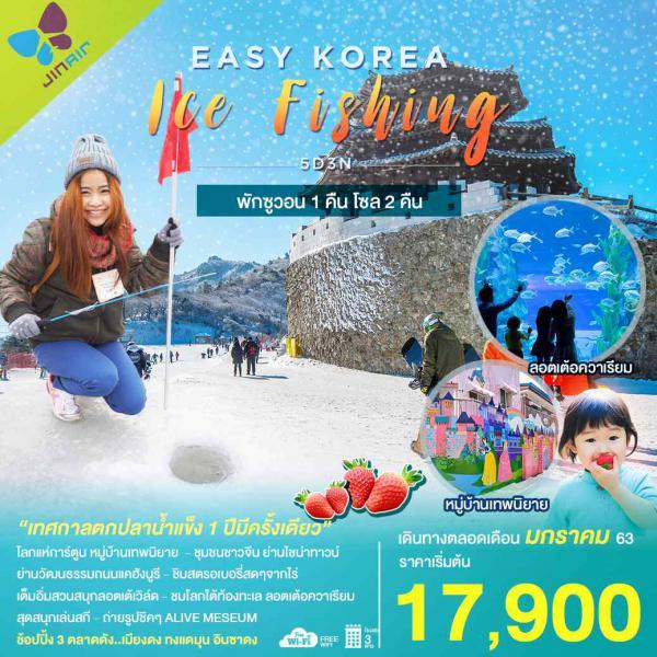 ทัวร์เกาหลี เทศกาลตกปลาน้ำแข็ง พักสกีรีสอร์ทสุดหรู เที่ยวกรุงโซล ช้อปปิ้งสุดฟิน!! เมียงดง, ฮงแด ชิมสตรอว์เบอร์รีสดๆ จากไร่  6 วัน 3 คืน โดยสายการบิน Air Asia X (XJ)