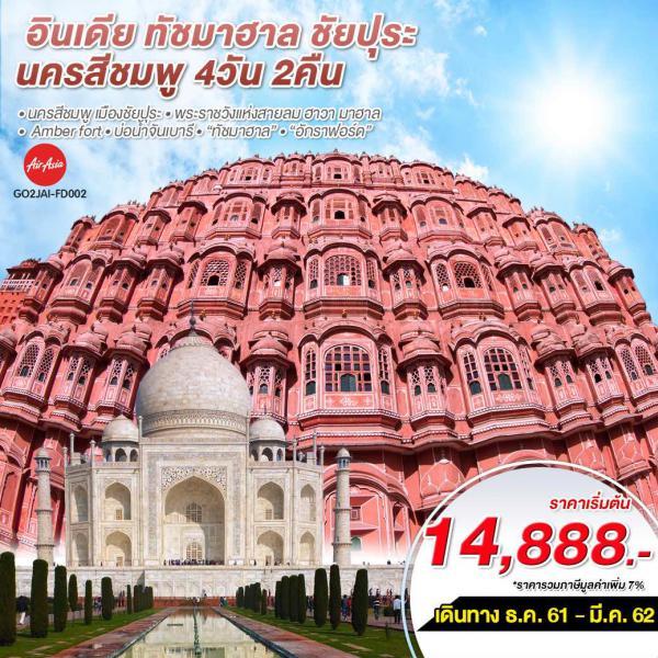 ทัวร์อินเดีย นครสีชมพู บ่อน้ำจันเบารี ทัชมาฮาล อักราฟอร์ด 4 วัน 2 คืน โดยสายการบิน Air Asia (FD)