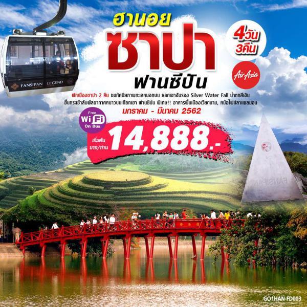 ทัวร์เวียดนามเหนือ ฮานอย ซาปา ฟานซีปัน น้ำตกสีเงิน 4 วัน 3 คืน โดยสายการบิน Air Asia (FD)