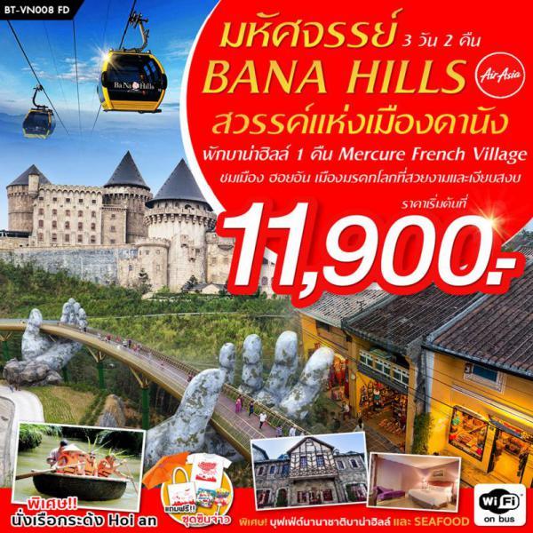 ทัวร์เวียดนามกลาง ดานัง ฮอยอัน บานาฮิลล์ ล่องเรือกระด้ง 3 วัน 2 คืน โดยสายการบินไทย Thai Air Asia (FD)