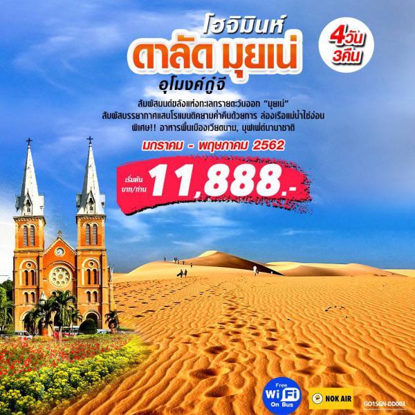ทัวร์เวียดนามใต้ โฮจิมินห์ อุโมงค์กู๋จี ดาลัด มุยเน่ ล่องเรือแม่น้ำไซ่ง่อน 4 วัน 3 คืน โดยสายการบิน Nok Air (DD)