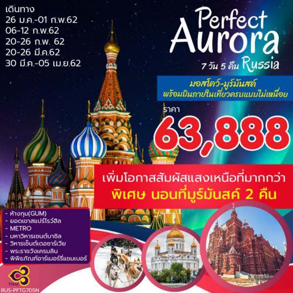 ทัวร์รัสเซีย เยือนดินแดนแห่งมหาอำนาจ เที่ยวกรุงมอสโคว์ ชมปรากฏการณ์ทางธรรมชาติ ตื่นตาตื่นใจของการตามล่าเเสงเหนือ 7 วัน 5 คืน โดยสายการบิน Thai Airways (TG)