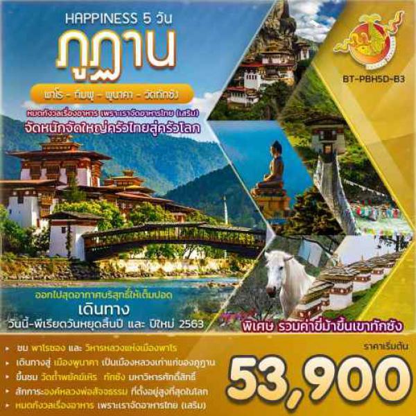 ทัวร์ภูฏาน เยือนดินแดนมังกรสายฟ้า พาโร ทิมพู พูนาคา พิชิตวัดถ้ำพยัคฆ์เหิรวัดทักซัง ขอพรศักดิ์สิทธิ์องค์พระศรีสัจธรรม 5 วัน 4 คืน โดยสายการบิน Bhutan Airlines (B3)