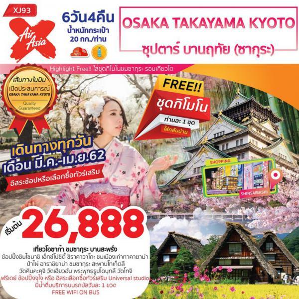 ทัวร์ญี่ปุ่น โอซาก้า ทาคายาม่า เกียวโต นาโกย่า สวนป่าไผ่ หมู่บ้านนินจาอิงะ ซากุระ  6 วัน 4 คืน โดยสายการบิน  AIR ASIA X (XJ)