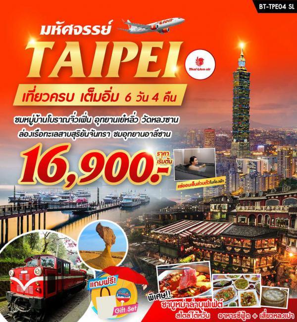 ทัวร์ไต้หวัน วัดจงไถซานซื่อ ทะเลสาบสุริยันจันทรา อุทยานอาลีซาน อุทยานแห่งชาติเย๋หลิ่ว 6 วัน 4 คืน Thai Lion Air (SL)