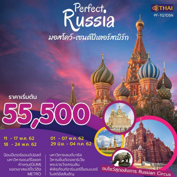 ทัวร์รัสเซีย  มอสโคว์ เซนต์ปีเตอร์สเบิร์ก 7 วัน 5 คืน โดยสายการบินไทย (TG)