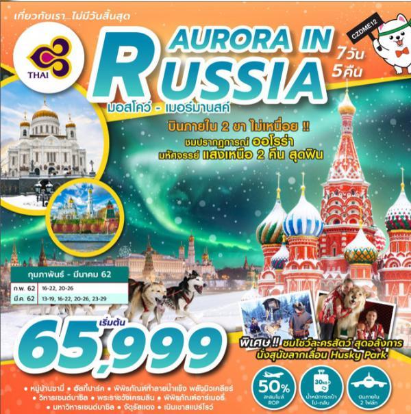 ทัวร์รัสเซีย มอสโคว์ มหาวิหารเซนต์บาซิล จัตุรัสแดง พระราชวังเครมลิน มหัศจรรย์แสงเหนือ 2 คืนสุดฟิน นั่งสุนัขลากเลื่อน 7 วัน 5 โดยสายการบิน Thai Airways