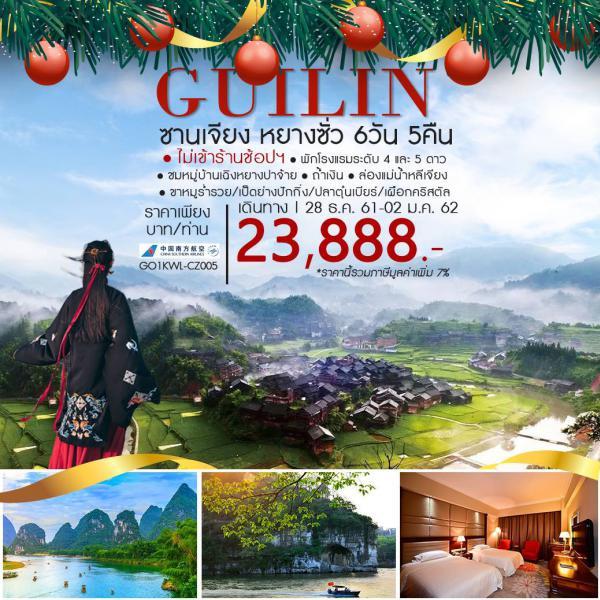 ทัวร์จีน กุ้ยหลิน ซานเจียง ถ้ำเงิน ล่องแม่น้ำหลีเจียง พักดี 5 ดาว 6 วัน 5 คืน โดยสายการบิน China Southern Airlimes (CZ)