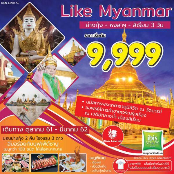 ทัวร์พม่า ย่างกุ้ง หงสา สิเรียม 3 วัน 2 คืน  โดย สายการบิน THAI LION AIR