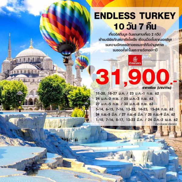 ทัวร์ตุรกี อิสตันบูล เมืองโบราณเอเฟซุส ปามุคคาเล พระราชวังทอปกาปึ 10 วัน 7 คืน โดยสายการบิน Emirates (EK)